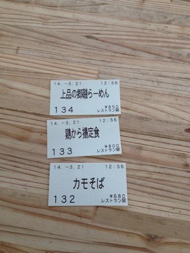 20140321-172127.jpg