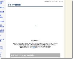 SnapCrab_ライブ中継視聴 - 宇宙ステーション・きぼう広報・情報センター - JAXA - Windows Internet Explorer_2012-11-19_10-49-44_No-00